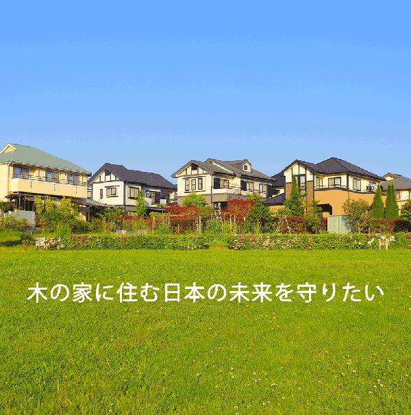 木の家に住む日本の未来を守りたい