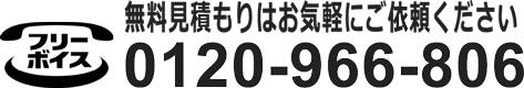 無料相談・調査見積りは0120-966-806