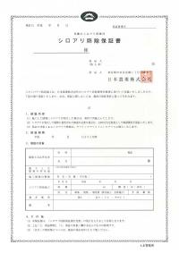 シロアリ防除5年保証書1