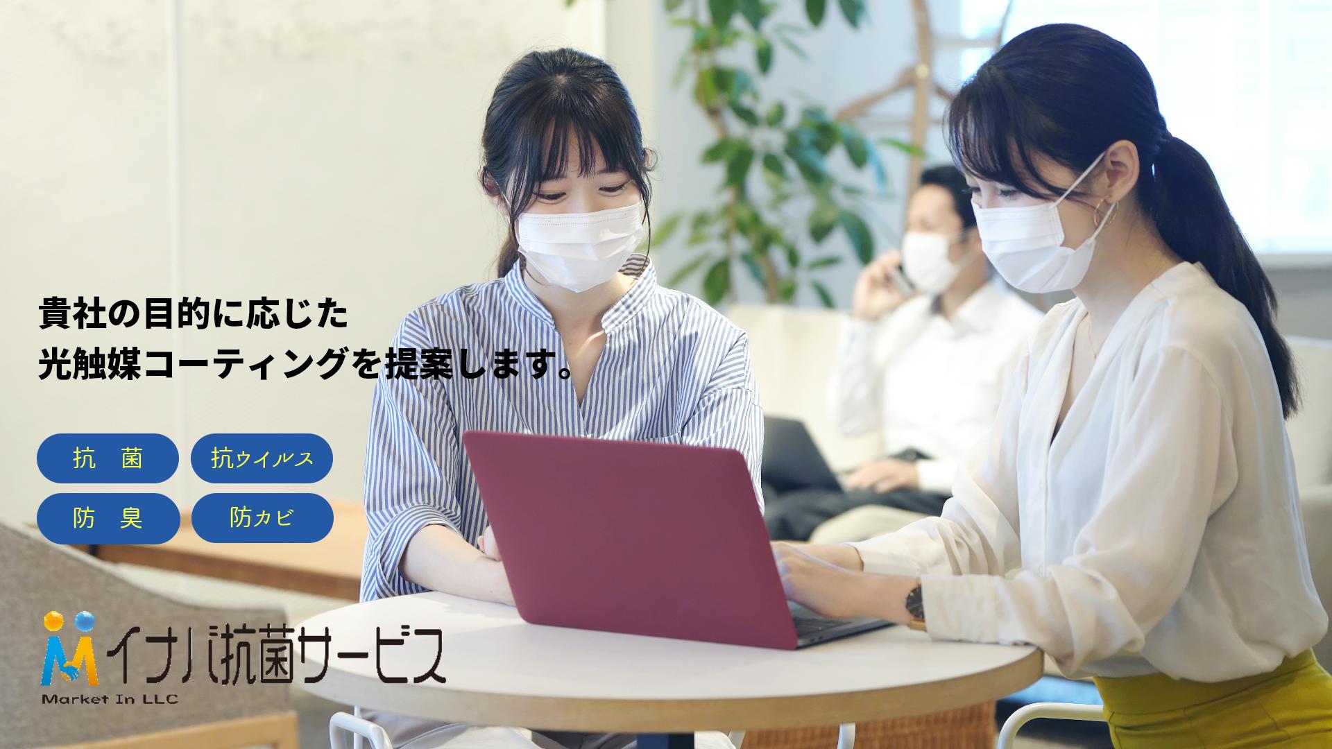 福岡 大分の光触媒コーティングならイナバ抗菌サービス