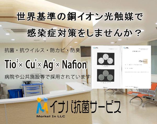 福岡 大分 山口の光触媒コーティングならイナバ抗菌サービス