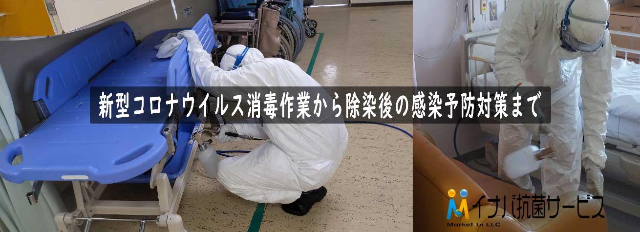大分県の新型コロナウイルス消毒業者