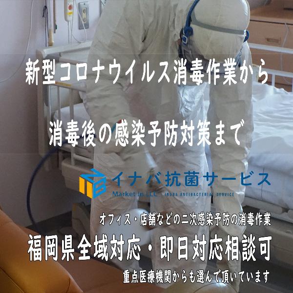 福岡県の新型コロナウイルス消毒業者