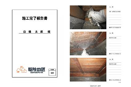 写真入りのシロアリ工事報告書の提出