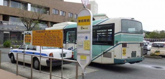 バス・タクシー