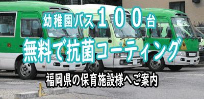 幼稚園バス無料抗菌